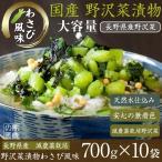長野県産 野沢菜しょうゆ漬け わさび風味 700g×10