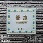ショッピング表札 表札 戸建 おしゃれ 凸文字 陶器 手作り タイル  コーンフレーム サンド K105 サイズ:約150×170×7mm