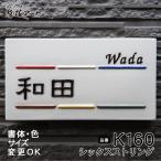 ショッピング手作り 【凸文字陶器 手作りタイル表札】6つの色でコーディネートすれば、お家が引き立つ陶器の表札。K160シックスストリング サイズ:約100×180×7mm