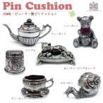 ピンクッション(針刺し) イギリスAEW社製 ピューター(錫)製品 英国 かわいいベアやふくろう ねこ ティーポット/カップなどがモチーフの裁縫道具