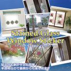 窓用・ガラス用 インテリアシール/ウォールステッカー ステンドグラス(ローズ、てんとう虫、アラベスク、ぶどう、花)メール便OK