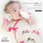 出産祝い 出産祝 ベビー 日本製 ミトン オーガニックコットン ニット レース