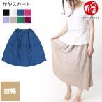 ショッピング蚊帳 かやスカート <幡> 送料無料