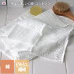 ボディタオル / 綿 / コットン