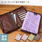 日本製 コーティング 母子手帳ケース