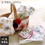 バスタオル ガーゼタオル 花柄 日本製
