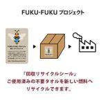 ご使用済みタオル回収用 リサイクルシール FUKUFUKUプロジェクト/日本環境設計