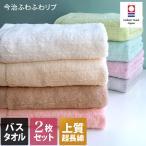 今治タオル バスタオル <同色2枚セット> ふわふわリブタオル 日本製