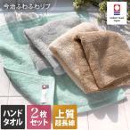 今治タオル ハンドタオル <同色2枚セット> ふわふわリブタオル 日本製