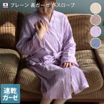 バスローブ 表ガーゼ プレーン 日本製 セール