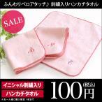 手帕, 手巾 - タオルハンカチ イニシャル/日本製<お1人様1枚限り>