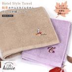 フェイスタオル ビッグ <2枚セット> 秋冬刺繍 ホテルスタイルタオル