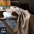 日本製 ホテルスタイル バスタオル