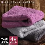 【限定色 グレープ】 <同色4枚セット>ホテルスタイルタオル スタンダード フェイスタオル 日本製 セール 送料無料