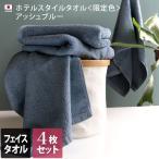 【限定色 アッシュブルー】 <同色4枚セット>ホテルスタイルタオル スタンダード フェイスタオル 日本製 まとめ買い セール 送料無料