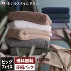 Kitchen, Household Goods & Daily Necessities - ビッグフェイス ホテルタオル 100cm丈 泉州タオル