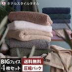 Yahoo!タオル直販店 ヒオリエ 日織恵フェイスタオル ビッグ <同色4枚セット> ホテルスタイル 泉州タオル