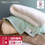 【圧縮】 バスタオル 今治タオル <同色2枚セット> リバース 日本製 送料無料