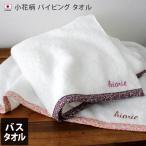 バスタオル 小花柄 パイピング 日本製