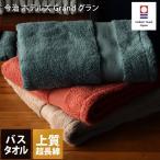 今治タオル バスタオル ホテルズ グラン HOTEL'S Grand 日本製