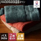 バスタオル 今治タオル <同色2枚セット> ホテルズ グラン HOTEL'S Grand 日本製