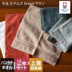 今治タオル ハンカチタオル <同色2枚セット> ホテルズ グラン HOTEL'S Grand 日本製 セール 送料無料