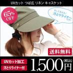 帽子 キャスケット UVカット帽子 帽子 つば広帽子 送料無料