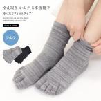 Regular Socks - 冷えとり 靴下 シルク 5本指 ソックス