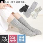 高襪 - Mサイズ ハイソックス 冷えとり 靴下 <2足セット> 内絹外綿 ソックス