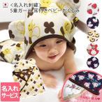 ● <名入れ刺繍> 日本製 5重ガーゼ 耳付き おくるみ