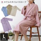 Yahoo!タオル直販店 ヒオリエ 日織恵バスローブ 日本製ホテルスタイル Lサイズ
