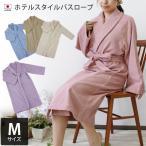 バスローブ 日本製ホテルスタイル Mサイズ