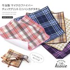 手帕, 手巾 - タオル ハンカチタオル ミニ 今治製 マイクロファイバー 綿混 チェック柄