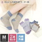 一般襪子 - Mサイズ 冷えとり 靴下 <2足セット> 内絹外綿 ソックス ボーダー柄 送料無料