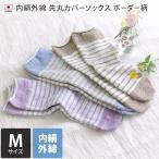 Mサイズ 冷えとり 靴下 先丸カバー 内絹外綿 ソックス ボーダー柄