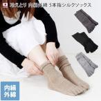 一般襪子 - 冷えとり 靴下 内絹外綿 ミドル丈 5本指 シルク ソックス 送料無料