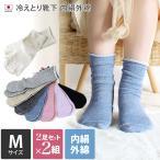 袜子 - Mサイズ 冷えとり 靴下 <2足×2組セット> 内絹外綿 ソックス 送料無料