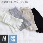 Mサイズ 冷えとり 靴下 5本指 インナー 内絹外綿 ソックス
