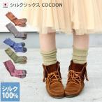 冷えとり 靴下 COCOON シルク ソックス