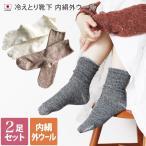 袜子 - 冷えとり 靴下 <2足セット> 内絹外ウール ソックス 送料無料