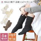 袜子 - 冷えとり 靴下 <4足セット> シルク ウール 重ねばき専用 送料無料