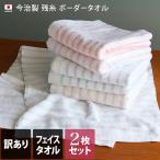 【訳あり】<2枚セット>今治製 残糸 ボーダー フェイスタオル 日本製 送料無料