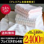 【訳あり】<4枚セット>今治製 残糸 ボーダー フェイスタオル まとめ買い 日本製 送料無料