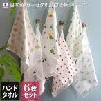 【送料無料】日本製ガーゼハンドタオル プチ柄6枚セット