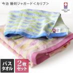 今治タオル バスタオル <2枚セット> カリブ 幾何ジャガード 日本製