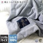 シルク毛布 極上 杢メランジ シングル 送料無料