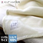 毛布 ピュアシルク シングル 送料無料
