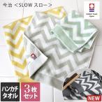 今治タオル ハンカチタオル <3枚セット> <SLOW スロー> 日本製 セール 送料無料