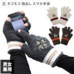 手套 - スマホ 手袋 指出し