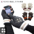 Gloves - スマホ 手袋 指出し
